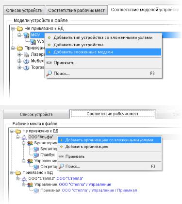 Импорт устройств из CSV